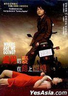 どこに行くの? (DVD) (Taiwan Version)