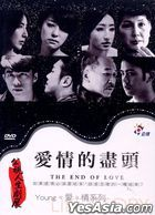 The End Of Love (Life Story Series) (2015) (DVD) (Taiwan Version)