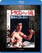 The Way of The Dragon  - Extreme Edition (Blu-ray) (Japan Version)