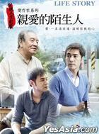 亲爱的陌生人 (DVD) (台湾版)