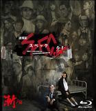 SPEC: Close - Incarnation (Blu-ray) (Premium Edition) (Japan Version)