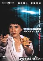 THE POLICE STORY 2 Digitally Remastered  (Japan Version)