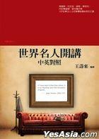 Shi Jie Ming Ren Kai Jiang