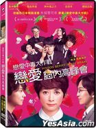 Poison Berry in My Brain (2015) (DVD) (Taiwan Version)