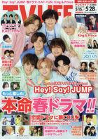 TV Life (Fukuoka/Saga/Yamaguchi Edition) 24164-05/28 2021