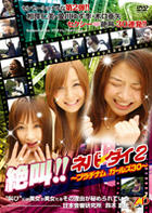 Zekkyo! Never Die 2 Pratinum Girls 30 (DVD) (Japan Version)