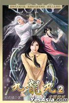Jiu Long Wan02