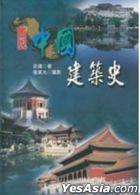 圖說中國建築史
