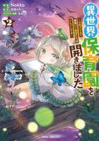 isekai hoikuen o hirakimashita fusei sukiru de saikiyou rori garudo komitsukusu GARDO COMICS