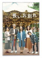 A Long Goodbye (DVD) (Japan Version)