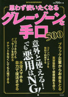 omowazu tsukaitaku naru gure  zo n na teguchi gohiyaku omowazu tsukaitaku naru gure  zo n na teguchi 500