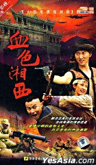 Xie Se Xiang Xi (DVD) (End) (China Version)