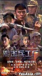Guerrilla Arsenal (2011) (H-DVD) (Ep. 1-35) (End) (China Version)