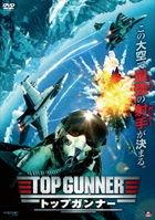 Top Gunner (DVD) (Japan Version)