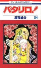 patariro 54 hanatoyume komitsukusu hana to yume 43805 48