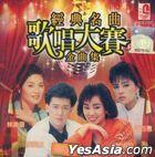 Jing Dian Ming Qu  Ge Chang Da Sai Jin Qu Ji (Malaysia Version)