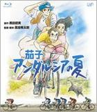 Nasu: A Summer in Andalucia (Blu-ray) (Japan Version)