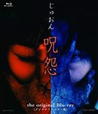 Ju-On: The Curse (2000) (Blu-ray) (Digitally Remastered Edition)  (Japan Version)