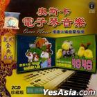 Oscar Music Cha Cha & Rumba - LeFeng Gold Series (2CD) (Malaysia Version)