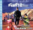 A Woman, A Gun And A Noodle Shop (VCD) (Hong Kong Version)