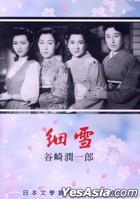 Sasame Yuki (1983) (DVD) (Taiwan Version)