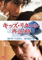 Kids Return: The Reunion (DVD)(English Subtitled)(Japan Version)