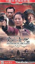 Daughter Of The Party (2011) (H-DVD) (Ep. 1-30) (End) (China Version)