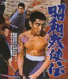 SHOUWA ZANKYOU DEN (Japan Version)