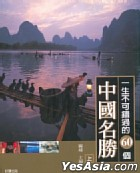 Yi Sheng Bu Ke Cuo Guo De60 Ge Zhong Guo Ming Sheng- Shang