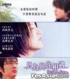 Say Hello For Me (VCD) (English Subtitled) (Hong Kong Version)
