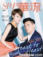 S-Pop Magazine Vol.28 June 2015