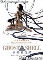 Ghost in the Shell (1995) (Blu-ray) (Digitally Remastered) (Hong Kong Version)