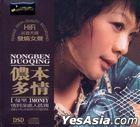 Nong Ben Duo Qing (China Version)