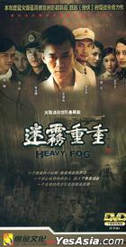 Heavy Fog (DVD) (End) (China Version)
