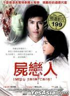 I Miss U (DVD) (Taiwan Version)