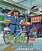 Wu Long Pai Chu Suo (DVD) (Vol.4) (Taiwan Version)