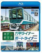 神戸新交通 全線往復 4K撮影作品 六甲ライナー 3000形 / ポートライナー 2020形・2000形