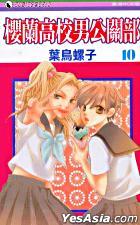 Ying Lan Gao Xiao Nan Gong Guan Bu (Vol.10)