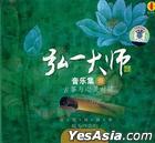 Hong Yi Da Shi  Yin Le Ji 1 (China Version)