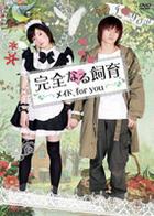 完全飼育 - Maid for you (DVD) (日本版)