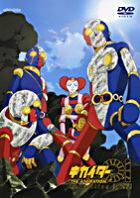 Kikaider 01 The Animation Re Edition (Second Half) (DVD) (Japan Version)