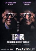 暗战 2 (DVD) (香港版)
