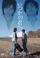 Itsuka no Kimi e - Zutto Soba Ni Itehoshi (DVD) (通常版) (日本版)