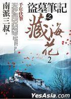 盜墓筆記之藏海花 2:千年伏筆