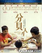 分貝人生 (2017) (Blu-ray) (香港版)