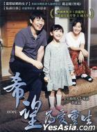 Hope (2013) (DVD) (Taiwan Version)
