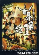 世界第一麥方 (DVD) (台灣版)