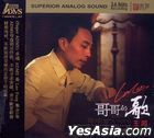 Brother's Song (Super ADMS) (China Version)