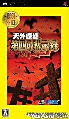天外魔境 第四的默示錄 (廉價版) (日本版)