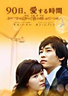 90 Days, Time to Love DVD Box 1 (DVD) (Japan Version)